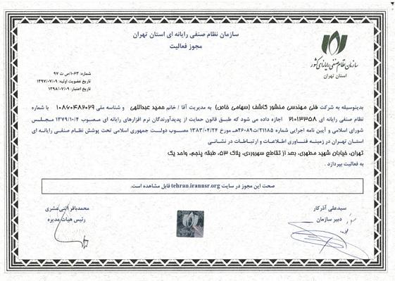 سازمان نصر تهران